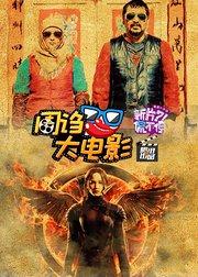 周诌大电影:第28期-大表姐为女汉子代言