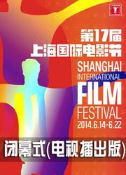 第17届上海国际电影节闭幕式(电视播出版)