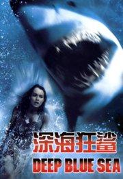 深海狂鲨(国语版)