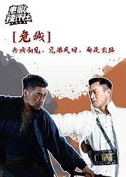 电影辣评社8:《危城》刘青云英雄养成记