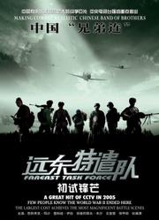 远东特遣队系列