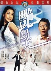 艳阳天(1967)