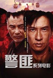 香港警匪经典大片