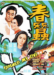 春蚕(1969)