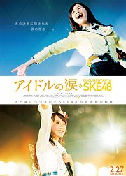 SKE48纪录片:偶像的眼泪
