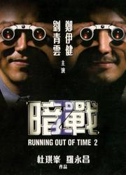 暗战2(粤语)