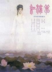红楼梦6:宝玉化石(上)