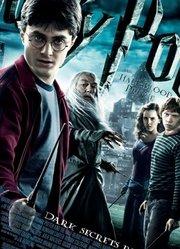 哈利·波特6:哈利·波特与混血王子