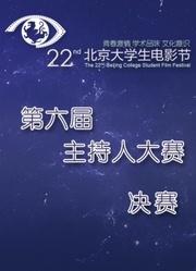 第六届大学生电影节主持人大赛决赛