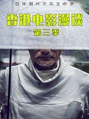 香港电影漫谈第3季