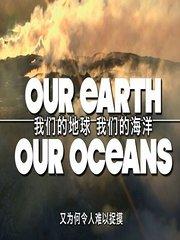 我们的地球我们的海洋3D