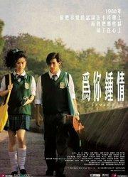 为你钟情(2010)