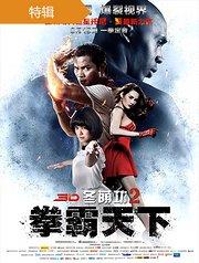 《冬荫功2:拳霸天下》预告