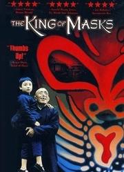变脸(1996)