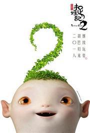 捉妖记2(预告片)