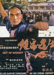 绝处逢生(1985)