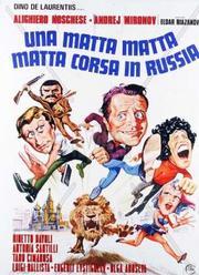 意大利人在俄罗斯的奇遇国语译制
