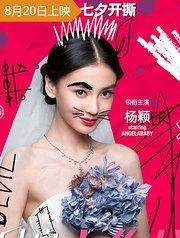 《新娘大作战》冯绍峰逗比客串
