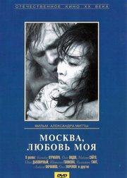 莫斯科之恋