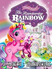 小马宝莉:逃跑的彩虹