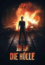 地狱(2017)