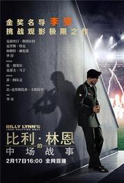 比利·林恩的中场战事(预告片)