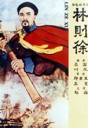 林则徐1959版