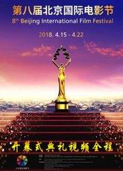 第八届北京国际电影节开幕式典礼