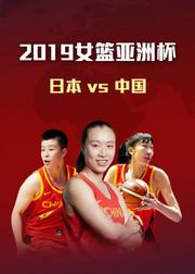 2019女篮亚洲杯决赛:日本vs中国