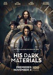 黑暗物质三部曲第1季