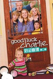 查莉成长日记第2季