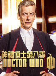 神秘博士第八季-原声版