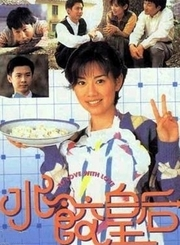 水饺皇后-国语版