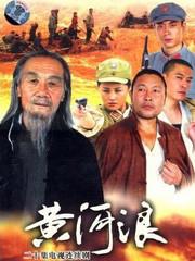 黄河浪(2006)