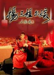 杨三姐出嫁