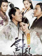 云中歌(2014)
