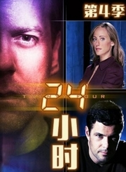 24小时第四季-原声版