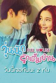 浪漫满屋(泰国版)