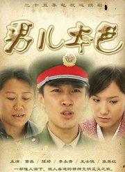男儿本色(2009)
