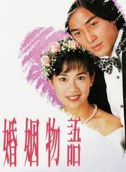 婚姻物语-普通话版
