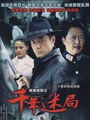 侦探成旭2