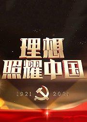 理想照耀中国国家广电总局庆祝中国共产党成立100周年电视剧展播启动特别节目