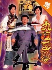 九五至尊-粤语版