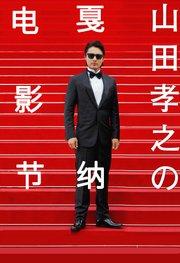 山田孝之的戛纳电影节