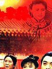 京华烟云(1988)