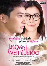 命中注定我爱你泰国版泰语