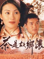 茶是故乡浓-普通话版