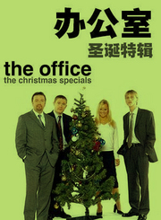 办公室2003圣诞特辑