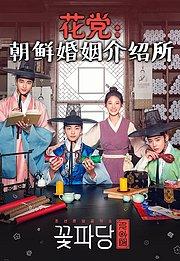 花党:朝鲜婚姻介绍所