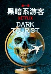 黑暗系游客